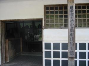 小鹿田焼陶芸館